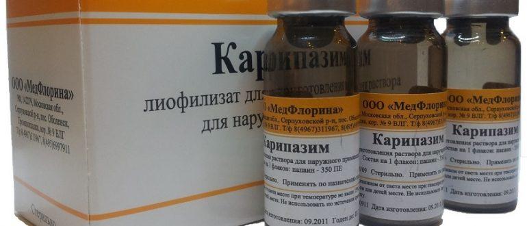 Карипазин при заболевании суставов книга узи суставов коленных суставов